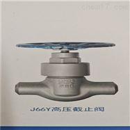 J66Y高壓截止閥