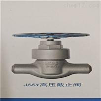 J66Y高压截止阀