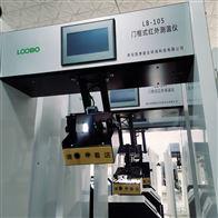 LB-105红外检测原理门式测温仪 通过式体温测温门