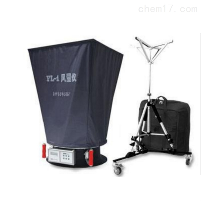 FLY-1型风量仪风量罩风速仪