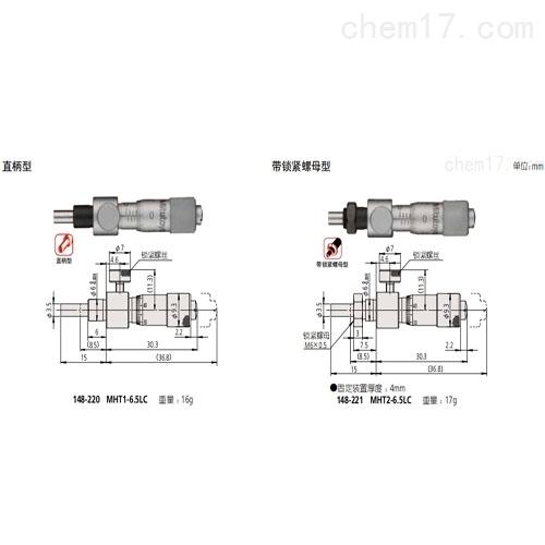 测微头 148 系列 — 螺丝锁紧型