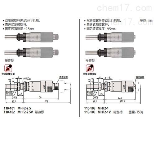 测微头110—差动螺杆转换 (超精细进给)型