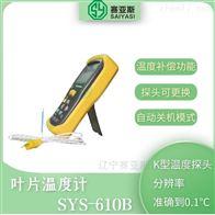 叶片温度检测仪SYS-610B