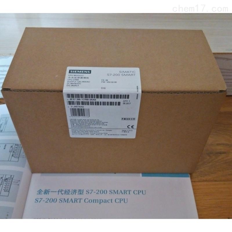 舟山西门子S7-200 SMART模块代理商
