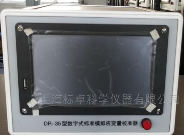 DR—35型标准模拟应变量校准器(上海产)