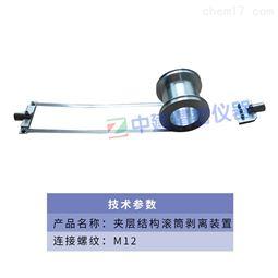 夹层结构滚筒剥离装置
