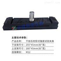 干挂石材剪切强度试验夹具新品