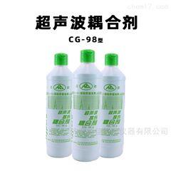 CG-98超声波耦合剂