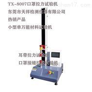 TX-8007-Kkou罩拉力试验机