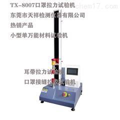 TX-8007-K口罩拉力试验机