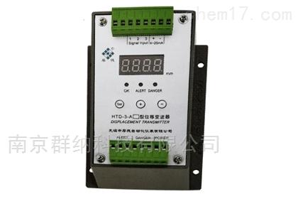HTD-3型三线制位移变送器