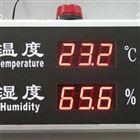 北京壁掛式工業溫濕度顯示器