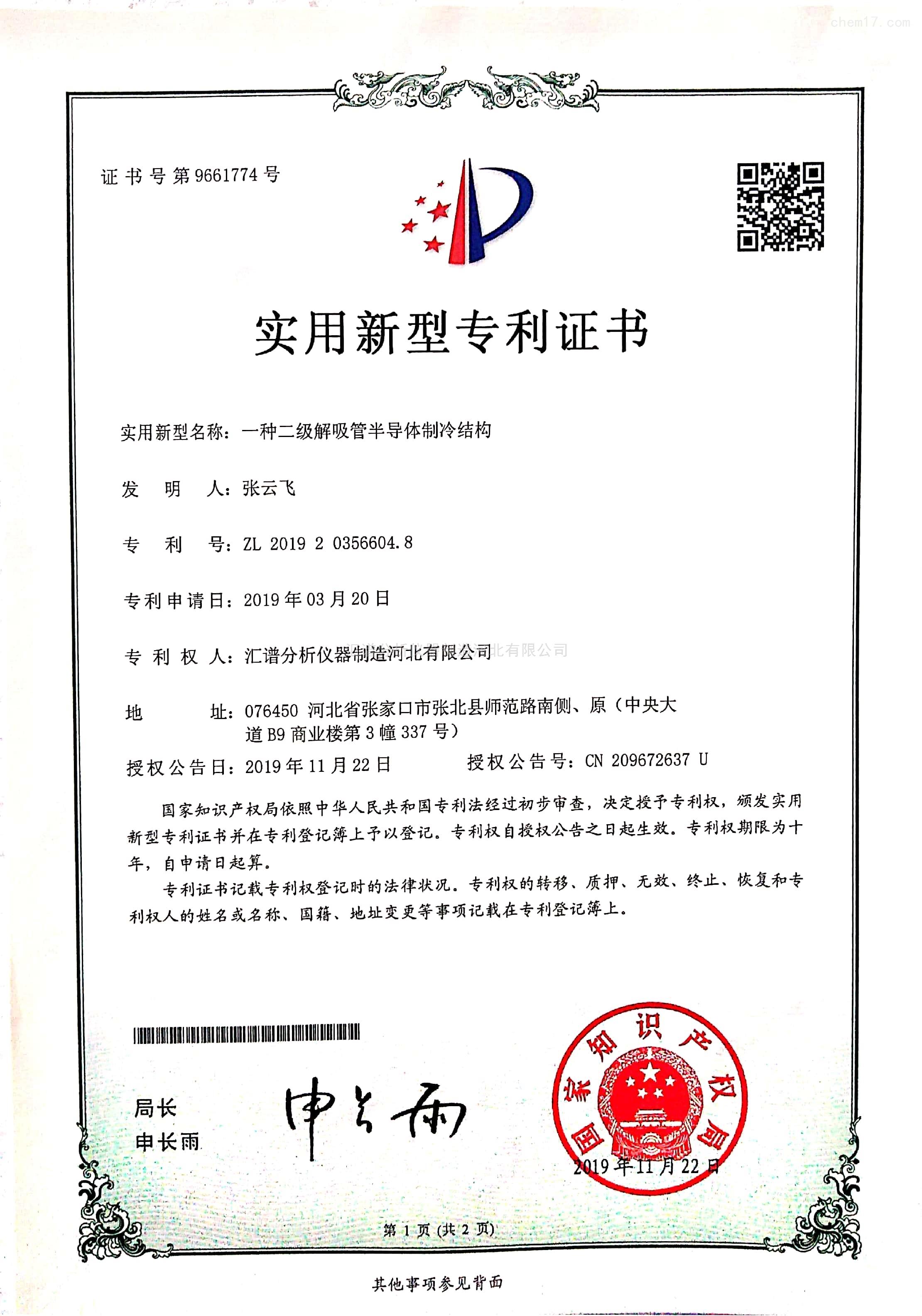 实用新型专利证书:一种二级解吸管半导体制冷结构