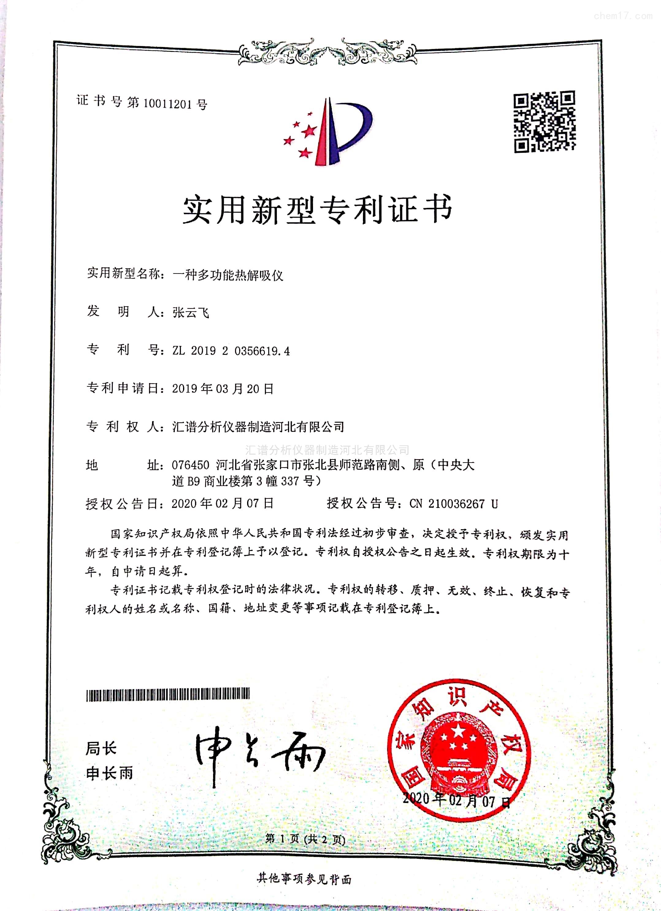 实用新型专利证书:一种多功能热解吸仪