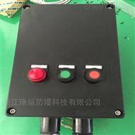 BXQ8050浙江璟煊供应2回路防爆防腐磁力起动器