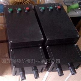 BXQ8050供应3回路防爆防腐磁力起动器