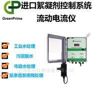 流动电流仪-进口絮凝剂控制系统