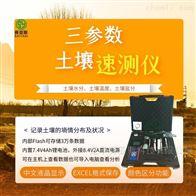 土壤温水盐检测仪SYS-SWE-G