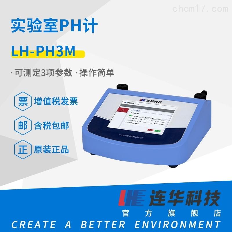 连华科技实验室PH计