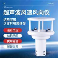 FT-WQX2超声波风速风向仪