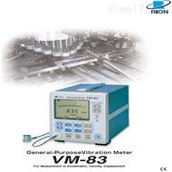 VM-83超低频便携式RION测振仪