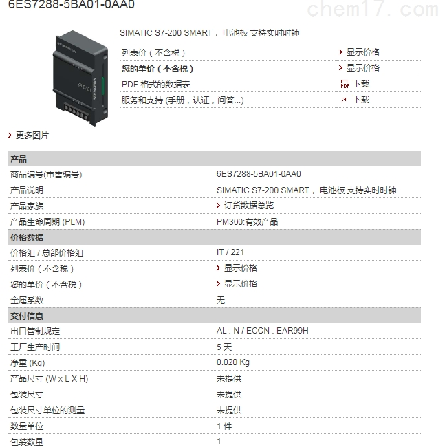 榆林西门子S7-200 SMART模块代理商