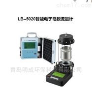 LB-5020智能电子皂膜流量计 气体流量