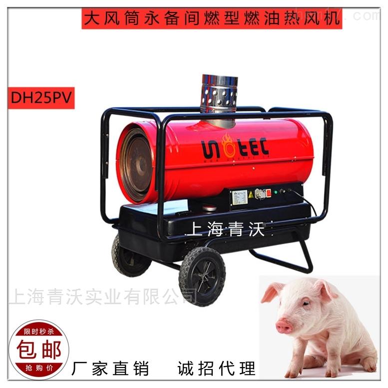 红杏app入口式间燃型热风机大型烘干保温机