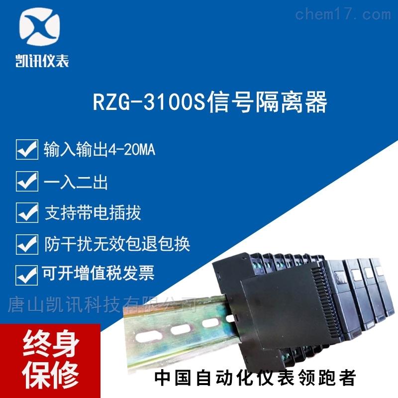 RZG-3100S信号隔离处理器