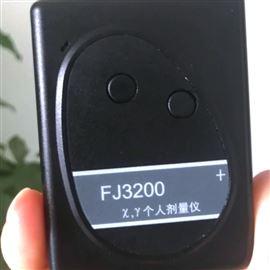 FJ3200个人剂量报警仪
