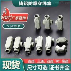 BHC-A防爆穿线盒铸铝G3/4