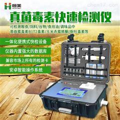 HM-L01粮食真菌毒素检测仪