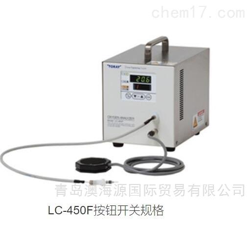 LC-450F氧气分析仪日本东丽TORAY