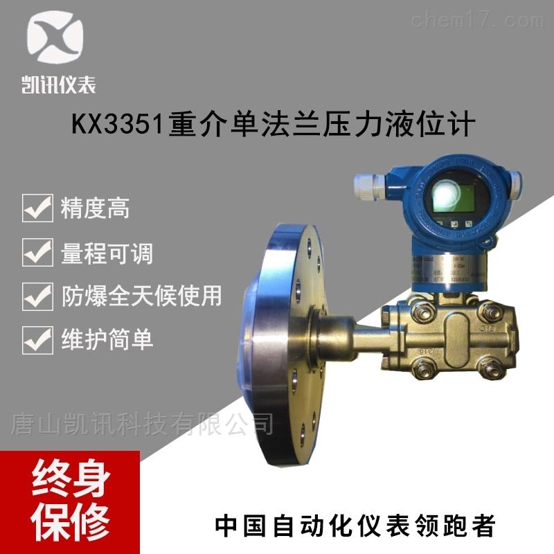 重介单法兰压力介质桶液位计变送器