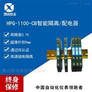 HPG-1100CB型信号隔离配电器(一入一出)