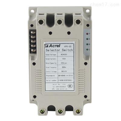 AFK-2D/45A-J低压同步开关无功补偿电容器投切装置分补型
