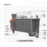 科迪二氧化硫鹽霧腐蝕試驗箱技術參數