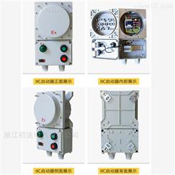 BQC-20N防爆正反转电磁启动器铝合金
