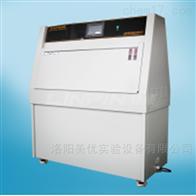 LRHS-NZY紫外光耐气候试验箱