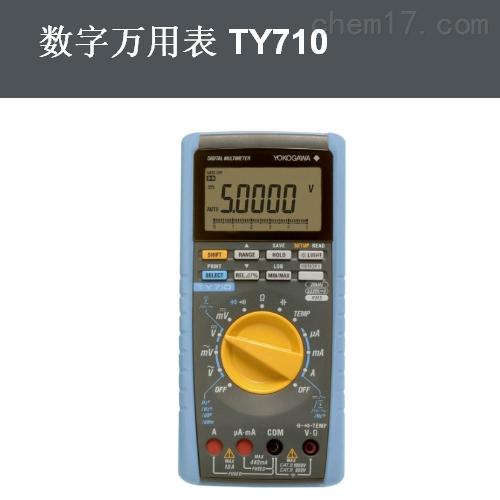 TY710数字万用表日本横河YOKOGAWA年底特价