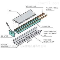 UPR-03通用电源导轨(3芯)