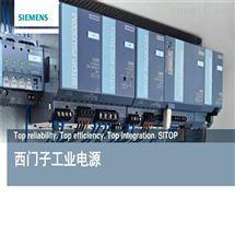 6EP1336-3BA10西门子SITOP电源代理商