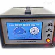 便攜式非分散紅外CO分析儀廠家直銷