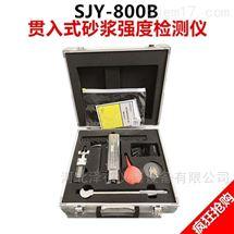 SJY-800B型贯入式砂浆强度检测仪