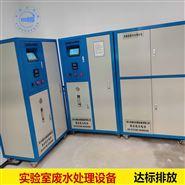 四川卓水越学校科研综合实验废水处理设备