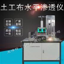 LBT-11型土工合成材料水平滲透儀-法向壓力作用下