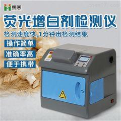HM-YG20荧光增白剂检测设备