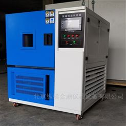 可程式恒温恒湿试验箱 温度范围-70至150