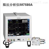 IM7580A分析仪8949单元日本日置HIOKI优势报价