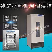LBT-22型土工合成材料調溫調濕箱-行業新式養護設備